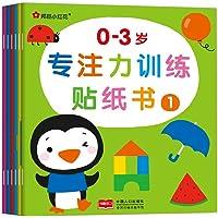 0-3岁专注力训练贴纸书(1-6)(套装共6册)