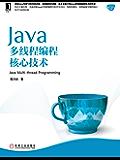 Java多线程编程核心技术 (Java核心技术系列)