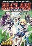 セブン=フォートレス メビウス ソースブック エルクラム (ログインテーブルトークRPGシリーズ)