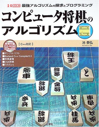 コンピュータ将棋のアルゴリズム―最強アルゴリズムの探求とプログラミング (I・O BOOKS) コンピュータ将棋のアルゴリズム―最強アルゴリズムの探求とプログラミング (I・O BOOKS)