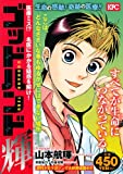 God Hand Teru medical malpractice! ? The Solve the allegations relating to the good doctor! (Platinum Comics) (2009) ISBN: 4063744817 [Japanese Import]