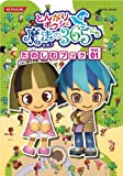 とんがりボウシと魔法の365にち たのしむブック Vol.01 (KONAMI OFFICIAL BOOKS)
