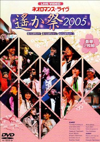 ライブビデオ ネオロマンス■ライヴ遙か祭 2005