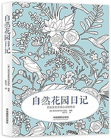 Diario de jardín natural de 274 páginas para colorear, libro para adultos y niños, dibujo, pintura, estilo jardín secreto, libros para colorear: Amazon.es: Hogar