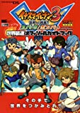 Challenge to the World 3 Inazuma Eleven! Spark / Bomber Worldfs Fastest Offic...