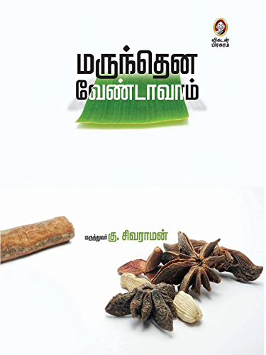 Marunthena Vendavam (Tamil Edition)