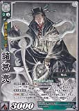 Zhuge Liang / PR-074 / promo / competent Ryo