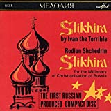 Ivan The Terrible - Stikhira, Shchedrin - stikhira for the Millenary of Christianisation of Russia (1990-08-02)
