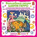 Fairy Tales of Charles Perrault [Russian Edition] Audiobook by Charles Perrault Narrated by Irina Muravjeva, Albert Filozov