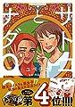 サトコとナダ 2 (星海社COMICS)