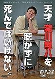 新世紀落語大全 瀧川鯉八 (DVD+CD)