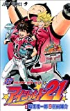 Eyeshield 21 Vol.37 (Japanese Edition)