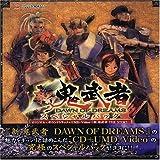 Shin Onimusha:Dawn Of Dreams:Special Pack Soundtrack & UMD