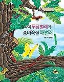점박이 무당벌레와 숨바꼭질 애벌레 - 베스트 원리 수학 동화 01