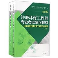 注册环保工程师专业考试复习教材:固体废物处理处置工程技术与实践(第四版)(套装共2册)