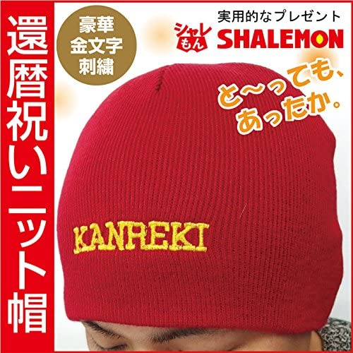 KANREKI刺繍 赤色ニット帽 Amazon