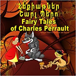 Hekiatner. Fairy Tales of Charles Perrault. Bilingual book in Armenian and English: Dual Language Picture Book for Kids (Armenian and English Edition)