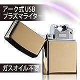 電子ライター usbライター プラズマライター ライター小型 充電式 ガス?オイル不要 防風 無炎 軽量 薄型