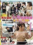 羞恥! 男女混合全裸精密検査 同僚が見ている前で体の穴という穴と乳房をじっくりと調べられる女子社員 [DVD]