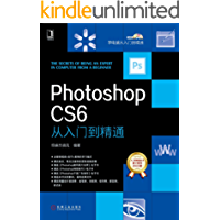 Photoshop CS6从入门到精通 (学电脑从入门到精通)
