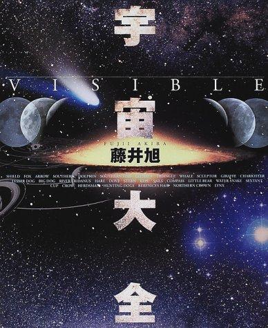 VISIBLE宇宙大全