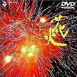 日本の美「花火」 [DVD]