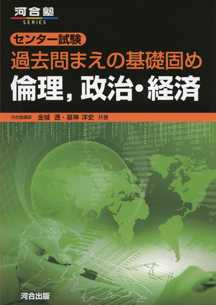 倫政のおすすめ参考書・問題集「センター試験過去問まえの基礎固め倫理,政治・経済」