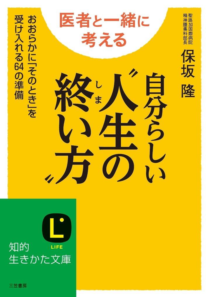 Jibunrashii jinsei no shimaikata : isha to issho ni kangaeru ōraka ni sonotoki o ukeireru rokujūyon no junbi pdf epub