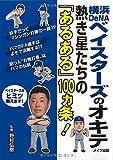 横浜DeNAベイスターズのオキテ ~熱き星たちの「あるある」100ヵ条! ~