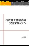 行政書士試験合格完全マニュアル
