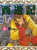 西遊記〈8〉怪の巻 (斉藤洋の西遊記シリーズ)