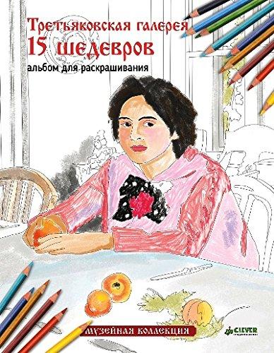 Read Online Tretyakovskaya galereya. 15 shedevrov. Albom dlya raskrashivaniya pdf epub