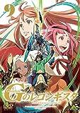 ガンダム Gのレコンギスタ  9 [DVD]