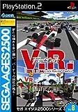 SEGA AGES 2500 シリーズ Vol.8 V.R バーチャレーシング