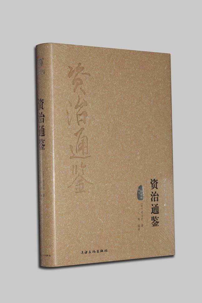 资治通鉴(古典名著精选精译)(精) ebook