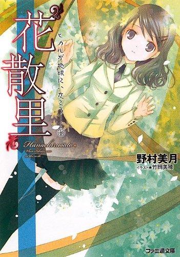 """""""花散里"""" ヒカルが地球にいたころ……(8) (ファミ通文庫)"""