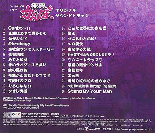 GOKUAKU GANBO ORIGINAL SOUNDTRACK