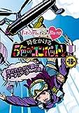 Variety (Momoiro Clover) - Momokuro Chan Dai 3 Dan Toki Wo Kakeru 5 Shoku No Combat Blu-Ray Dai 16 Shu (2BDS) [Japan BD] BSDP-1040