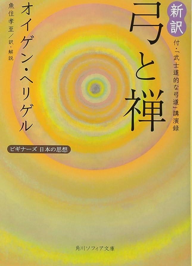 シュートキモい大工ジャータカ 仏陀の前世の物語 (角川ソフィア文庫)