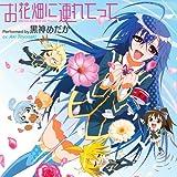 Medaka Kurokami (Aki Toyosaki) - Medaka Box (TV Anime) Outro Theme: Ohanabatake Ni Tsuretette [Japan CD] LACM-4927 by Medaka Kurokami (Aki Toyosaki)