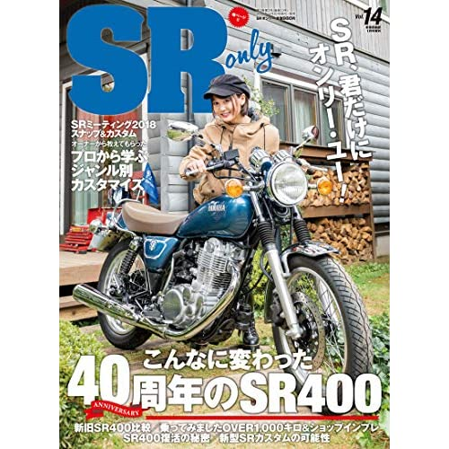 SR only 表紙画像