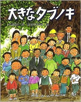 大きなタブノキ (わくわくBOOKS) | 木暮 正夫, 野村 たかあき |本 ...