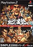 Simple 2000 Series Ultimate Vol. 34: Sakigake!! Otokojuku [Japan Import]