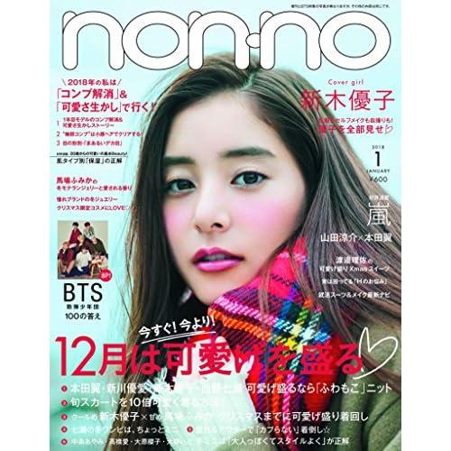 non-no 2018年1月号 表紙画像