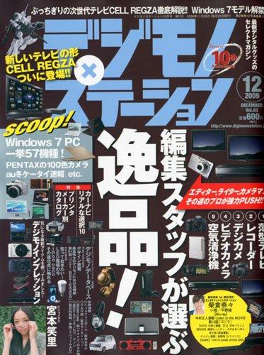 デジモノステーション 2009年 12月号 [雑誌]