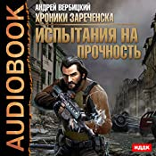 Chronicles of Zarechensk II [Russian Edition] | Andrey Verbitsky