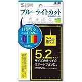 サンワサプライ 5.2インチ用ブルーライトカット液晶保護指紋防止光沢フィルム PDA-F52KBCFP