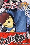 クニミツの政(まつり) (23) (講談社コミックス―Shonen magazine comics (3499巻))