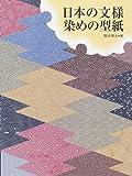 日本の文様 染めの型紙