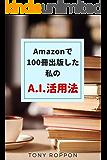 A.I.活用法: Amazonで100冊出版した私の Amazon100冊ブックス